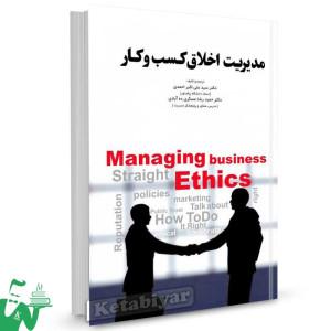کتاب مدیریت اخلاق کسب و کار تالیف دکتر سید علی اکبر احمدی