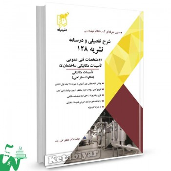 کتاب شرح تفصیلی و درسنامه نشریه 128 (مشخصات فنی عمومی تاسیسات مکانیکی ساختمان) تالیف هادی تقی زاده