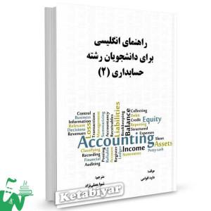 کتاب راهنمای انگلیسی برای دانشجویان رشته حسابداری 2 تالیف داود اقوامی ترجمه شیوا مصلی نژاد