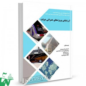 کتاب ارزشیابی پروژه های عمرانی دولت تالیف دکتر علی اصغر پورعزت