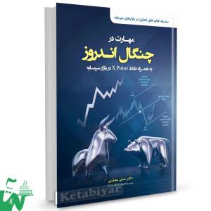 کتاب مهارت در چنگال اندروز تالیف دکتر علی محمدی