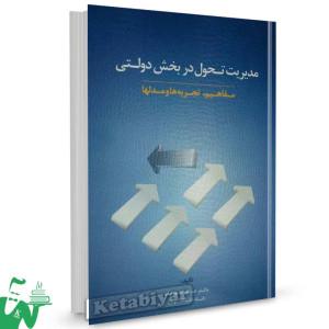کتاب مدیریت تحول در بخش دولتی (مفاهیم، تجربه ها و مدل ها) تالیف عباس منوریان