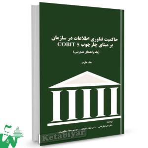 کتاب حاکمیت فناوری اطلاعات در سازمان برمبنای چارچوب cobit 5 (یک راهنمای مدیریتی) تالیف جف هارمر ترجمه علی اوتارخانی