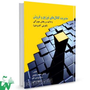 کتاب مدیریت کانال های توزیع و فروش تالیف دکتر محمد حقیقی