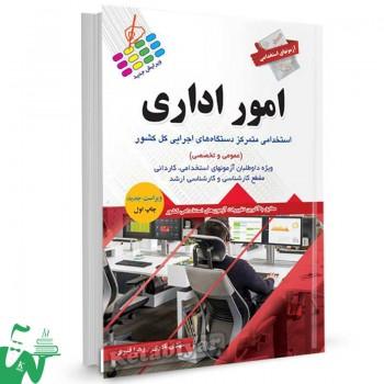 کتاب آزمون استخدامی امور اداری (عمومی و تخصصی) تالیف مهدی نادری
