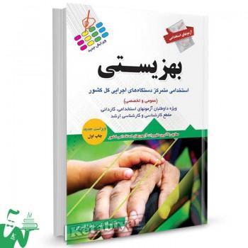 کتاب آزمون استخدامی بهزیستی (عمومی و تخصصی) تالیف مهدی نادری
