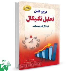کتاب مرجع کامل تحلیل تکنیکال در بازارهای سرمایه تالیف دکتر علی محمدی
