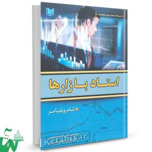 کتاب استاد بازارها تالیف تام ویلیامز ترجمه فرزاد رضایی