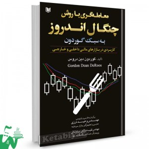 کتاب معامله گری با روش چنگال اندروز به سبک گوردون ترجمه وحید درزی