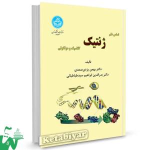 کتاب اساس علم ژنتیک کلاسیک و مولکولی تالیف دکتر بهمن یزدی صمدی