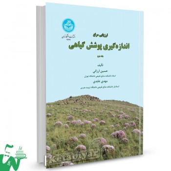 کتاب ارزیابی مرتع اندازه گیری پوشش گیاهی (جلد دوم) تالیف دکتر حسین ارزانی