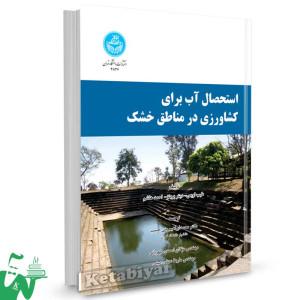 کتاب استحصال آب برای کشاورزی در مناطق خشک تالیف طیب اویس ترجمه محمدابراهیم بنی حبیب
