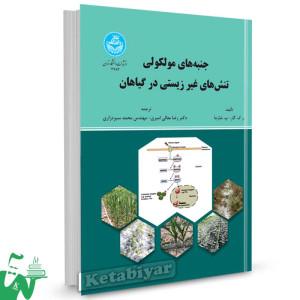 کتاب جنبه های مولکولی تنش های غیرزیستی در گیاهان تالیف ر. ک. گار ترجمه رضا معالی امیری