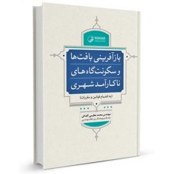 کتاب بازآفرینی بافتها و سکونت گاه های ناکارآمد شهری تالیف محمد عظیمی آقداش