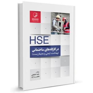 کتاب HSE در کارگاه های ساختمانی تالیف حامد خانجانی