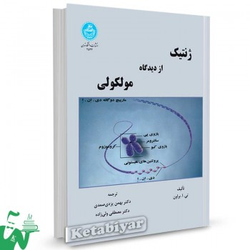 کتاب ژنتیک از دیدگاه مولکولی تالیف تی. ا. براون ترجمه دکتر بهمن یزدی صمدی