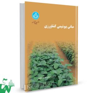 کتاب مبانی بیوشیمی کشاورزی تالیف دکتر محمد صفری