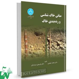 کتاب مبانی خاک شناسی و رده بندی خاک تالیف دکتر محمد جعفری
