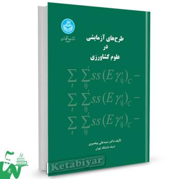 کتاب طرح های آزمایشی در علوم کشاورزی تالیف دکتر سید علی پیغمبری