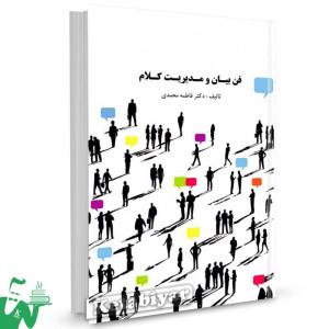 کتاب فن بیان و مدیریت کلام تالیف دکتر فاطمه محمدی