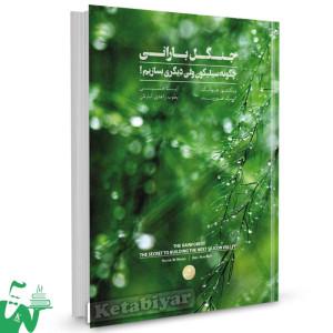 کتاب جنگل بارانی ، چگونه سیلیکون ولی دیگری بسازیم تالیف ویکتور هوانگ ترجمه آیت حسینی