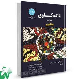 کتاب داده کاوی جلد اول (مفاهیم) تالیف ژیاوی هان ترجمه نسترن حاجی حیدری