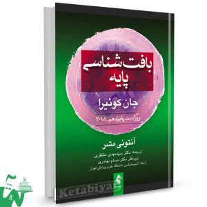 کتاب بافت شناسی پایه (جان کوئیرا) تالیف آنتونی مشر ترجمه سید مهدی منتظری