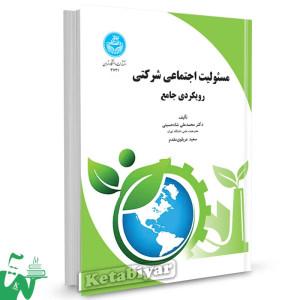 کتاب مسئولیت اجتماعی شرکتی (رویکردی جامع) تالیف دکتر محمدعلی شاه حسینی