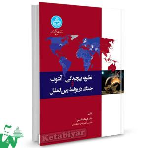 کتاب نظریه پیچیدگی - آشوب و جنگ در روابط بین الملل تالیف دکتر فرهاد قاسمی