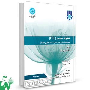کتاب عملیات خدمت (ITIL) تالیف رندی استین برگ ترجمه بشری طاهری