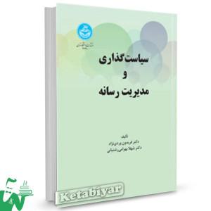 کتاب سیاست گذاری و مدیریت رسانه تالیف دکتر فریدون وردی نژاد