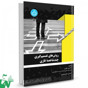کتاب روشهای تصمیم گیری چندشاخصه فازی تالیف دکتر حسین صفری