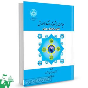 کتاب مباحث پیشرفته در اقتصاد آموزش تالیف دکتر ابوالقاسم نادری
