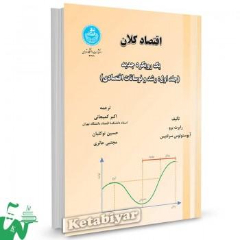 کتاب اقتصاد کلان جلد اول (رشد و نوسانات اقتصادی) تالیف رابرت برو ترجمه اکبر کمیجانی
