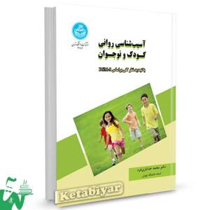 کتاب آسیب شناسی روانی کودک و نوجوان تالیف دکتر محمد خدایاری فرد