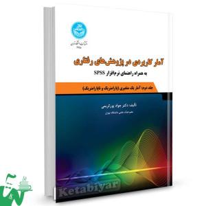 کتاب آمار کاربردی در پژوهش های رفتاری جلد دوم آمار استنباطی یک متغیری تالیف دکتر جواد پورکریمی