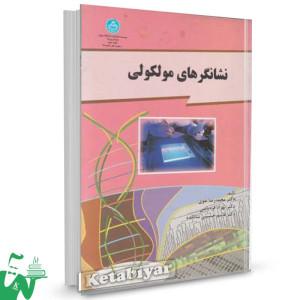 کتاب نشانگرهای مولکولی تالیف دکتر محمدرضا نقوی