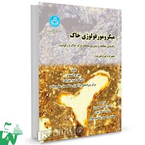 کتاب میکرومورفولوژی خاک تالیف جورج استوپز ترجمه احمد حیدری