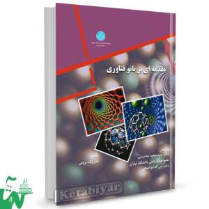 کتاب مقدمه ای بر نانو فناوری تالیف هنریک بروس ترجمه سید سعید محتسبی
