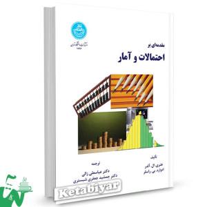 کتاب مقدمه ای بر احتمالات و آمار تالیف هنری ال آلدر ترجمه عباسعلی زالی