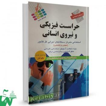 کتاب آزمون استخدامی حراست فیزیکی و نیروی انسانی تالیف جواد صباحک انزابی