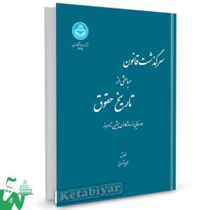 کتاب سرگذشت قانون مباحثی از تاریخ حقوق تالیف علی پاشاصالح