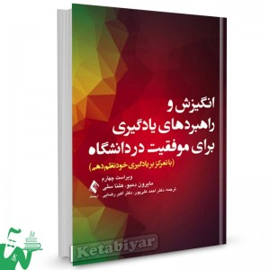 کتاب انگیزش و راهبردهای یادگیری برای موفقیت در دانشگاه تالیف مایرون دمبو ترجمه احمد علی پور