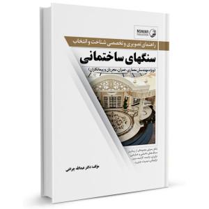 کتاب راهنمای تصویری و تخصصی شناخت و انتخاب سنگهای ساختمانی تالیف عبدالله چراغی