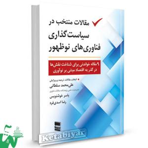 کتاب مقالات منتخب در سیاست گذاری فناوری های نوظهور تالیف علی محمد سلطانی