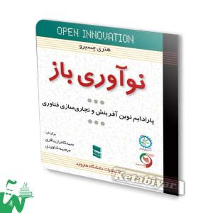 کتاب نوآوری باز تالیف هنری چسبرو ترجمه سید کامران باقری