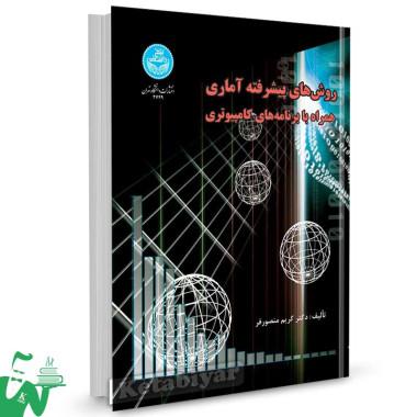 کتاب روش های پیشرفته آماری همراه با برنامه های کامپیوتری تالیف دکتر کریم منصورفر