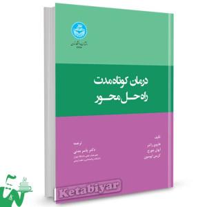 کتاب درمان کوتاه مدت راه حل محور تالیف هاروی راتنر ترجمه یاسر مدنی