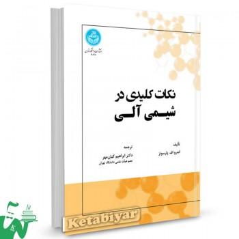 کتاب نکات کلیدی در شیمی آلی تالیف پارسونز ترجمه ابراهیم کیان مهر