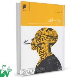 کتاب برندسازی تالیف استفن کومبر ترجمه محمدامین رضایی